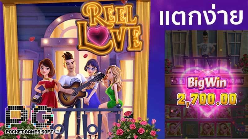 รีวิว Reel Love ทดลองเล่น เล่นเกมสล็อต
