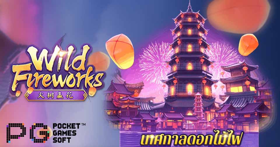 สล็อตออนไลน์ Wild Fireworks แตกง่าย