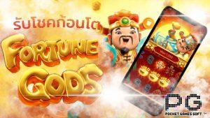รีวิว สล็อตแตกง่ายเกม Fortune Gods slot