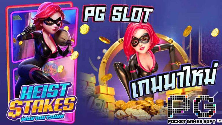 สล็อต แตกง่ายเกมใหม่ล่าสุด Heist Stakes slot
