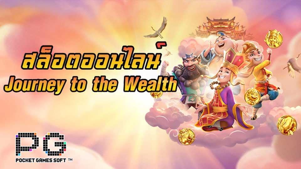 แนะนำเกม รีวิว Journey To The Wealth