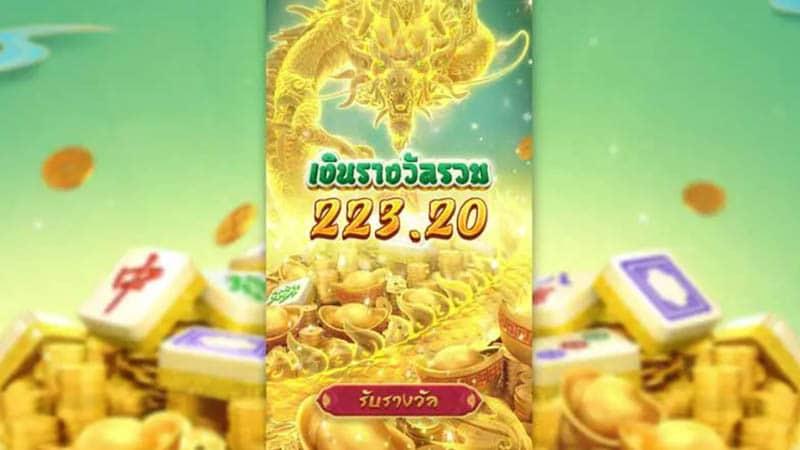 แนะนำสล็อต Mahjong Ways 2