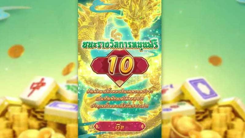 สล็อตออนไลน์ Mahjong Ways 2
