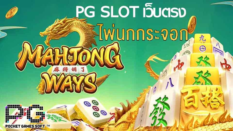 pg slot เว็บตรง รีวิว Mahjong Ways 2