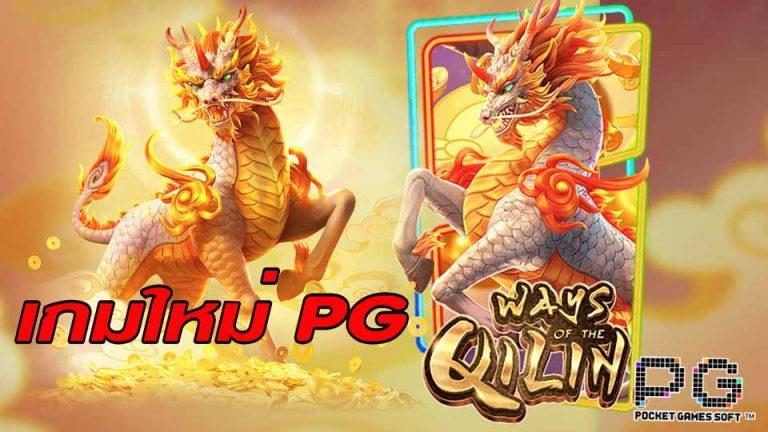 เกมใหม่ pg slot Ways of the Qilin