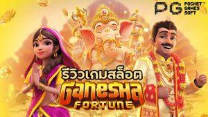แนะนำเกม Ganesha-fortune