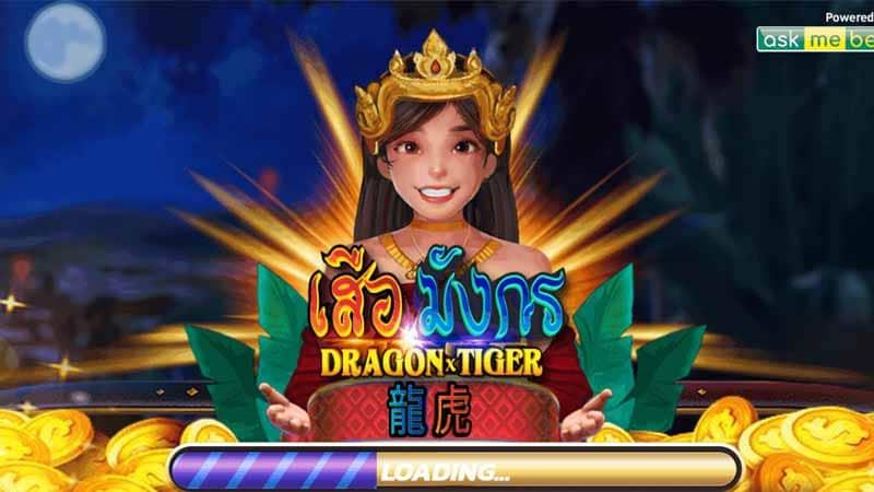 รีวิวเกม Dragon Tiger พีจี