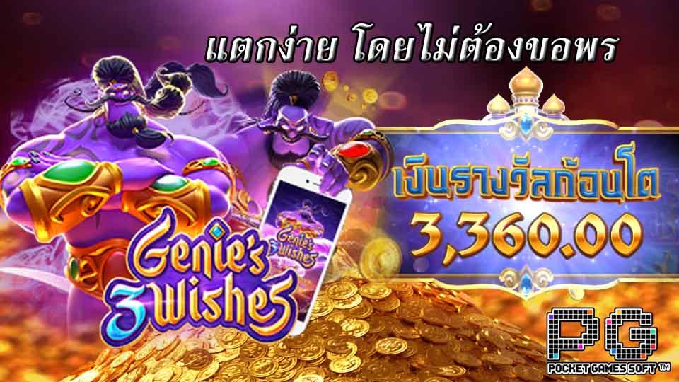 สล็อตอตกง่าย Genie's 3 Wishes slot