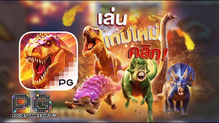 สล็อต เกม Jurassic Kingdom