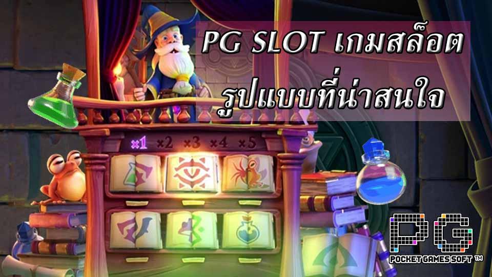 pg slot เกมที่น่าสนใจ