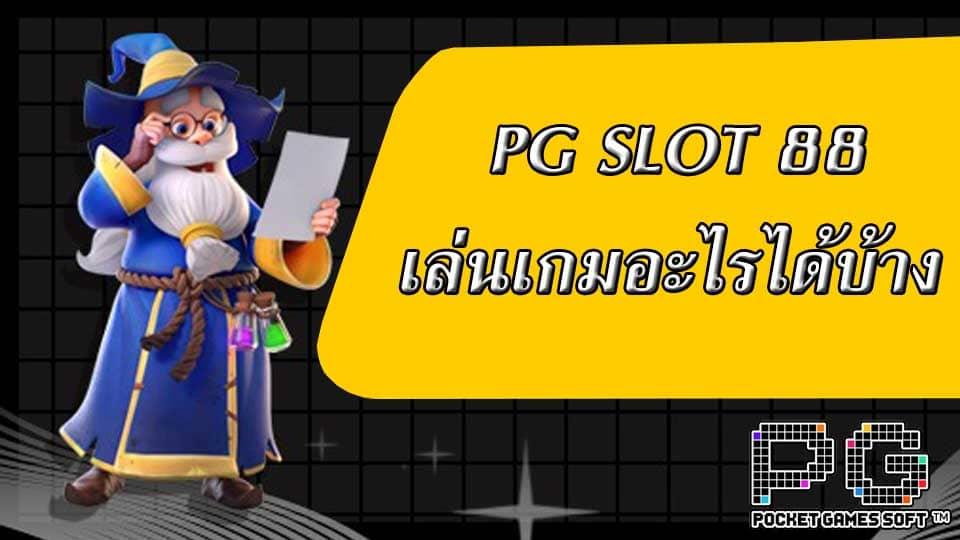 เล่นสล็อตออนไลน์ แนะนำเว็บ pgslot88
