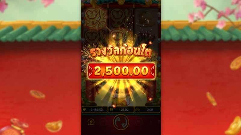 รางวัลใหญ่ เกม Fortune Mouse slot