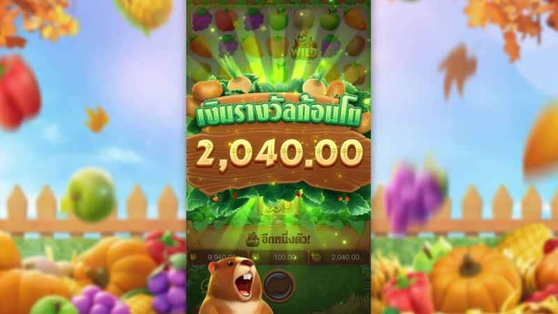 รางวัลใหญ่ เกม สล็อต Groundhog Harvest slot