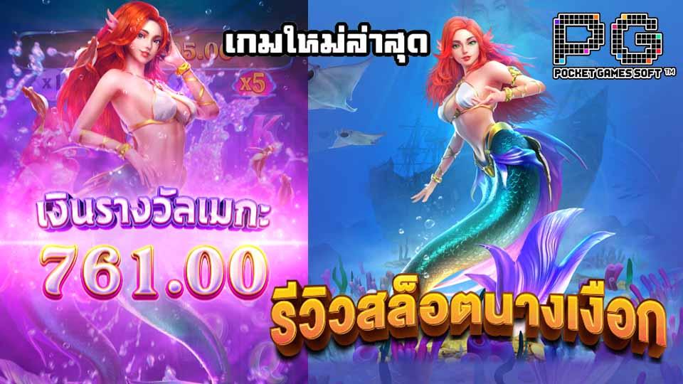 รีวิว เกมใหม่ Mermaid Riches slot