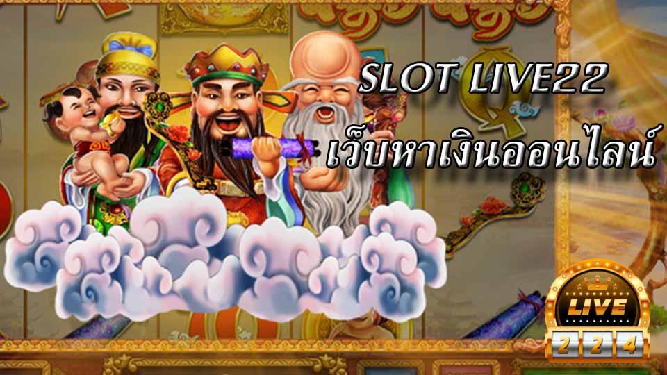 แนะนำเว็บ slot live22