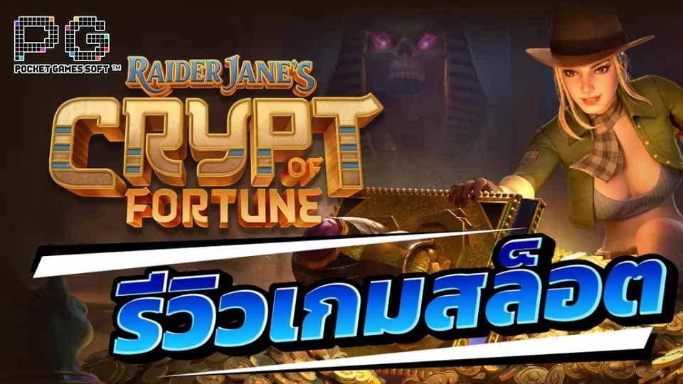 รีวิว สล็อตเกมใหม่ Raider Jane's Crypt of Fortune