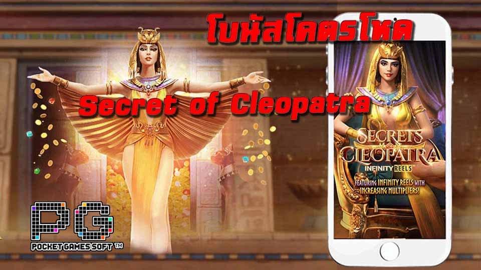 สล็อตออนไลน์รีวิว Secrets of Cleopatra slot