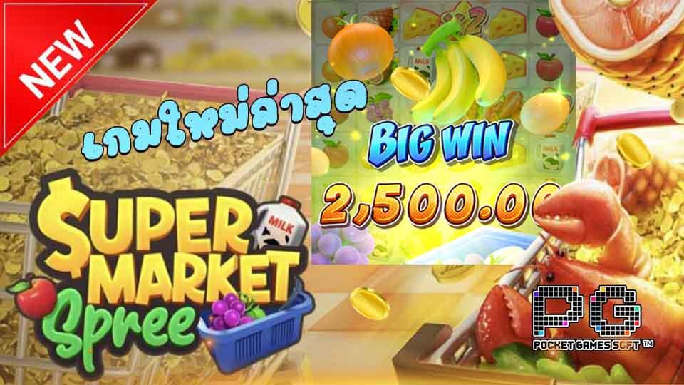 รีวิวเเกม Supermarket Spree slot