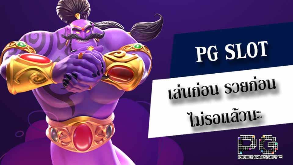 pg slot เล่นก่อนรวยก่อน