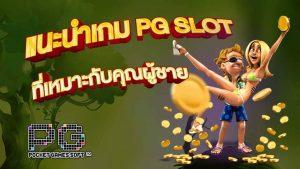 แนะนำเกมสล็อตที่เหมาะกับผู้ชาย ที่pg-slot88- man-slot