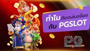 pg slot88 game สล็อตเว็บตรง